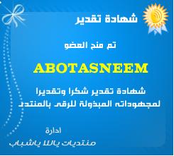 award_abotasneem.png